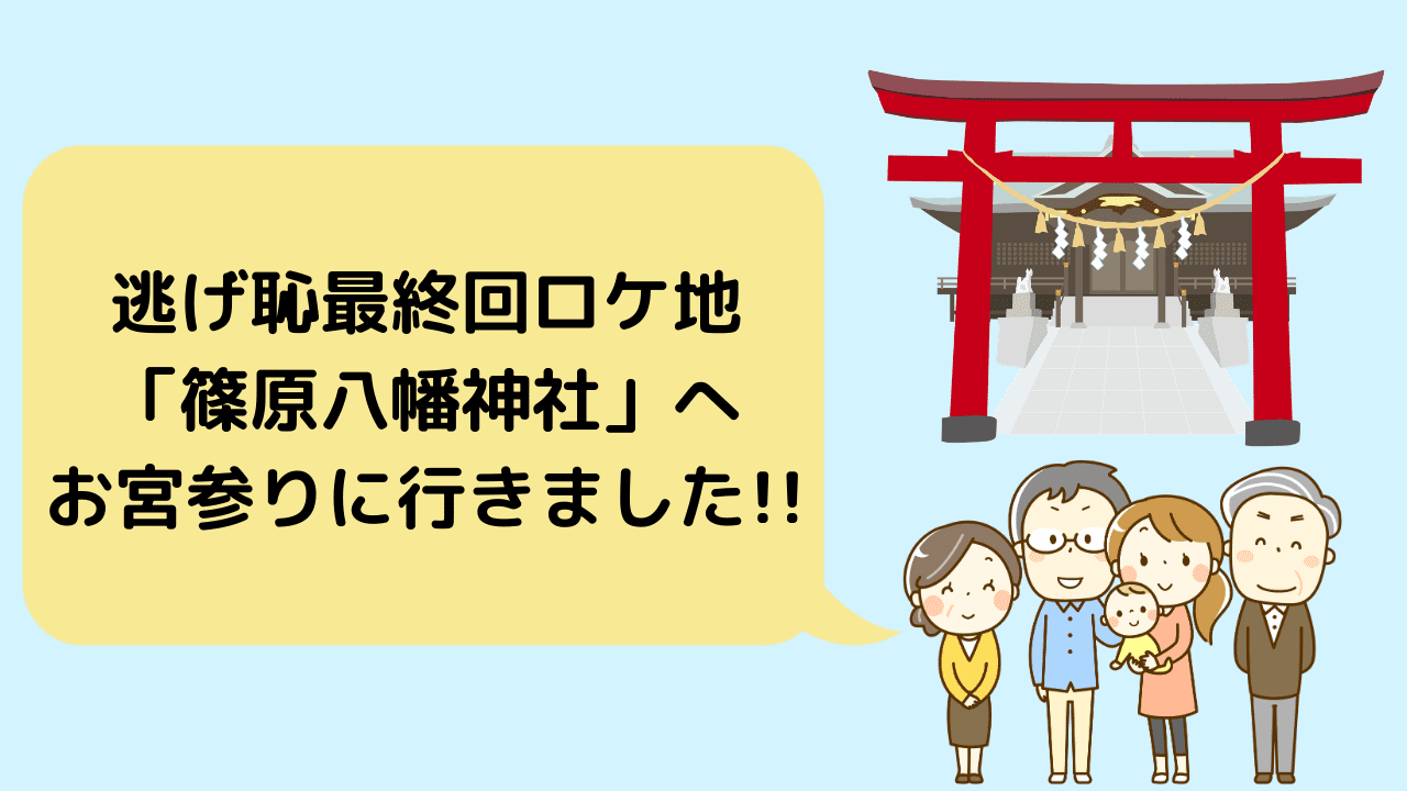 篠原八幡神社へお宮参り