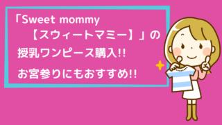 Sweet monny スウィートマミー