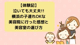 【体験記】泣いても大丈夫!!横浜の子連れOKな美容院に行った感想と美容室の選び方