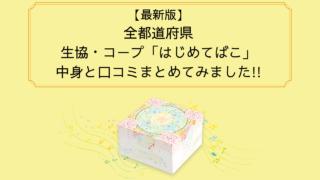 全都道府県生協・コープ「はじめてばこ」中身と口コミまとめてみました!!