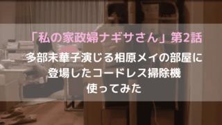 「私の家政婦ナギサさん」第2話多部未華子演じる相原メイの部屋に登場したコードレス掃除機使ってみた【口コミレビュー】