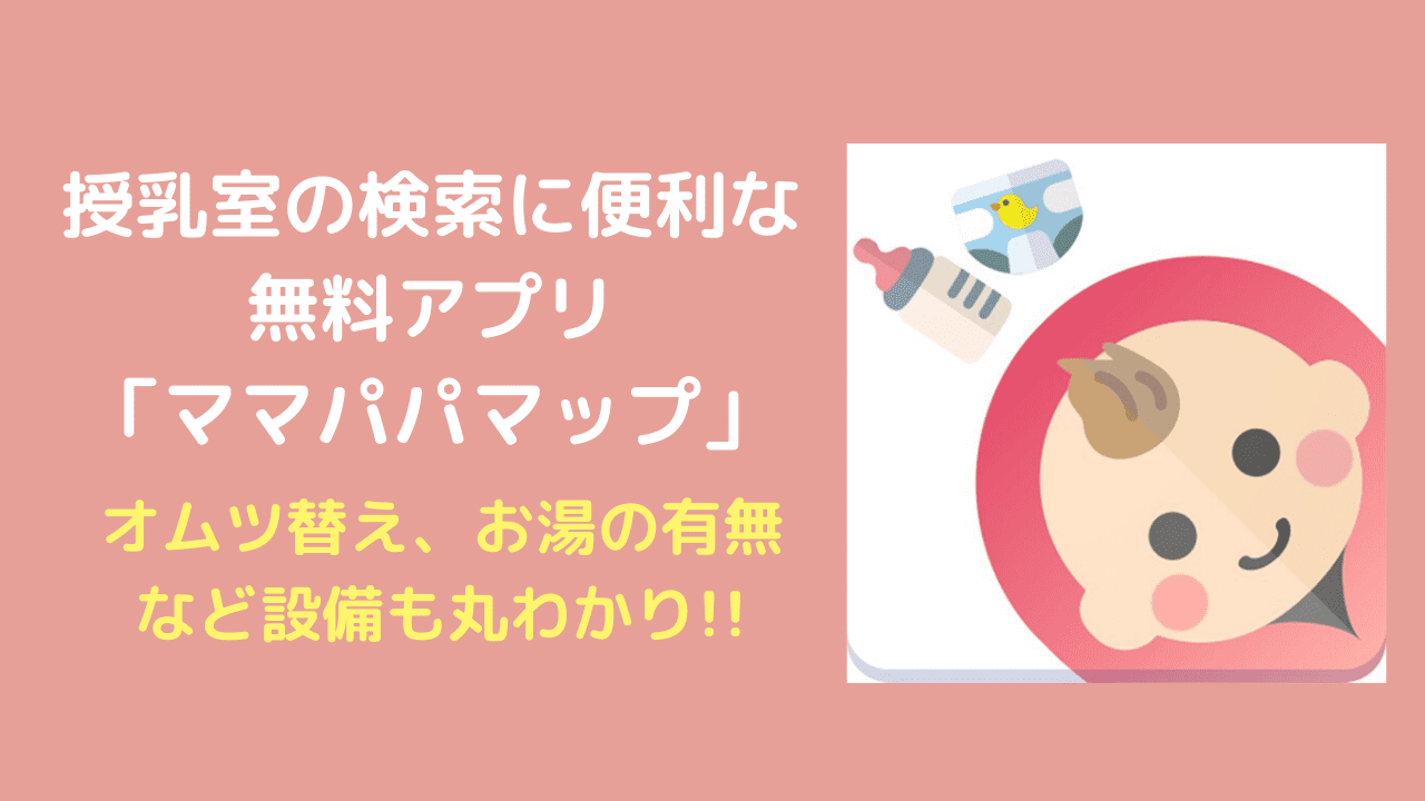 授乳室の検索に便利な無料アプリ「ママパパマップ」オムツ替え、お湯の有無など設備も丸わかり!!