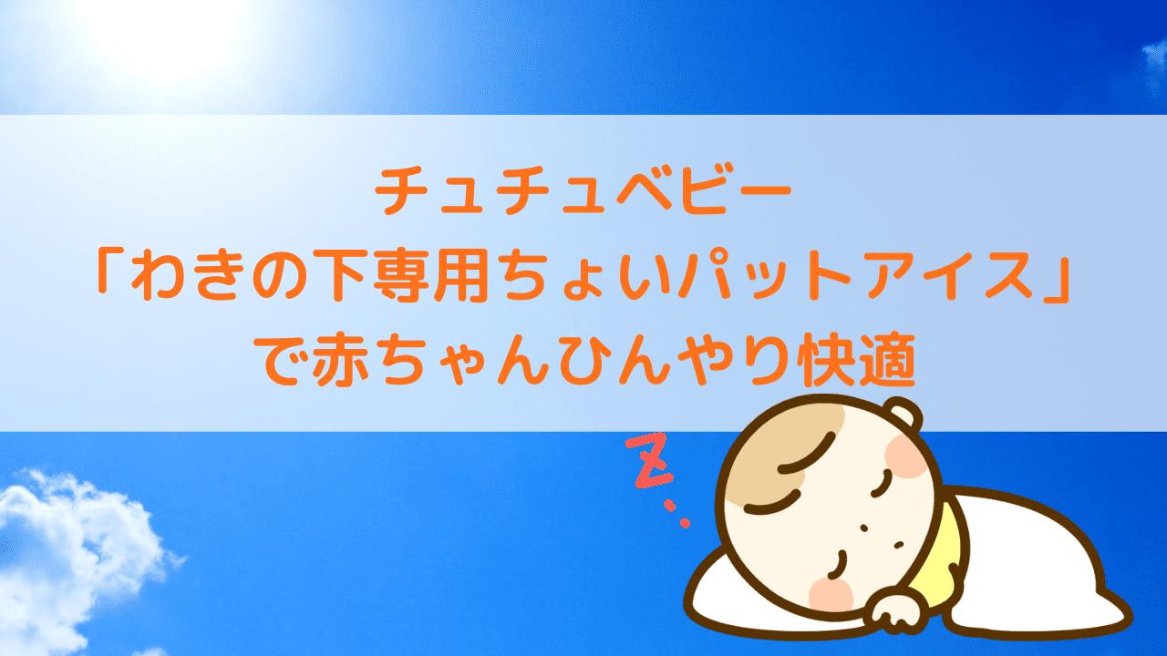 チュチュベビー「わきの下専用ちょいパットアイス」で赤ちゃんひんやり快適【口コミレビュー】