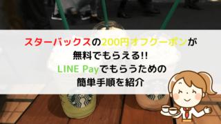 スターバックスの200円オフクーポンが無料でもらえる!!LINE Payでもらうための簡単手順を紹介