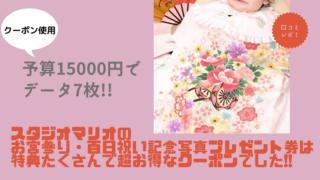 【予算15000円】スタジオマリオのお宮参り・百日祝い記念写真プレゼント券は特典たくさんで超お得なクーポンでした!!【口コミレポ】