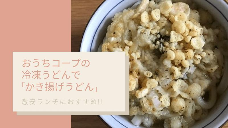 おうちコープの冷凍うどんで「かき揚げうどん」激安ランチにおすすめ!!