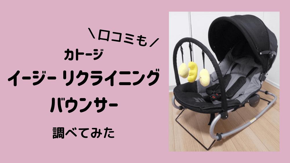 カトージ「New York・Baby(ニューヨーク・ベビー)イージーリクライニングバウンサー」口コミ調査!!片手で楽々リクライニング!!レンタルより買うのがお得