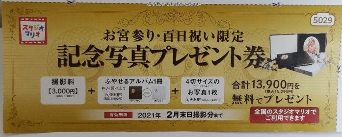 スタジオマリオお宮参りクーポン