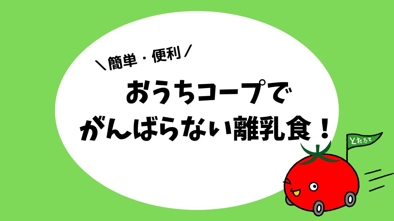 おうちコープでがんばらない離乳食!!私が離乳食初期に使った口コミ体験談!